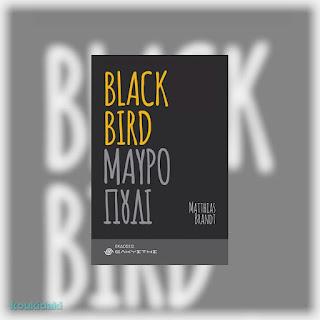 Blackbird, Matthias Brandt