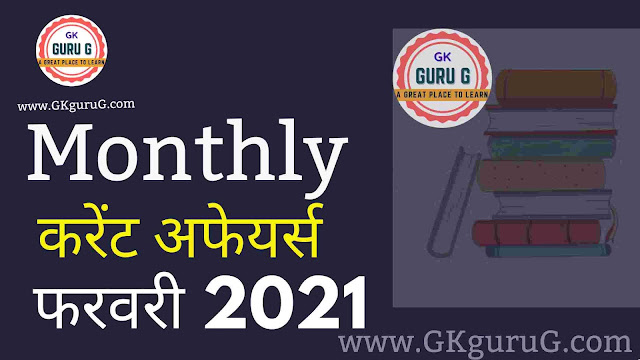 current affairs,weekly current affairs,monthly current affairs,current gk, gktoday,February 2021 monthly Current affairs in Hindi, फ़रवरी 2021 monthly करेंट अफेयर्स हिंदी,gkgurug,february 2021monthly current affairs,Current affairs day to day of February 2021,Current affairs from first of February to 15 February 2021