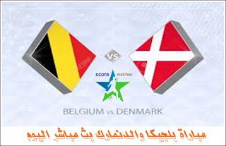 بث مباشر,مباشر بلجيكا و الدنمارك اليوم,مباشر بث مباراة بلجيكا و الدنمارك اليوم,مباراة بلجيكا والدنمارك,مباريات اليوم بث مباشر,توقيت مباراة بلجيكا والدنمارك,مشاهدة مباراة بلجيكا والدنمارك,مباشر مباراة بلجيكا و الدنمارك اليوم,مباشر بث مباراة بلجيكا و الدنمارك,مباشر بث بلجيكا و الدنمارك اليوم,القنوات الناقلة لمباراة بلجيكا والدنمارك,موعد مباراة بلجيكا والدنمارك اليوم,مباشر مباراة بلجيكا و الدنمارك,مباراة بلجيكا و الدنمارك اليوم,بث مباراة بلجيكا و الدنمارك,مباريات اليوم