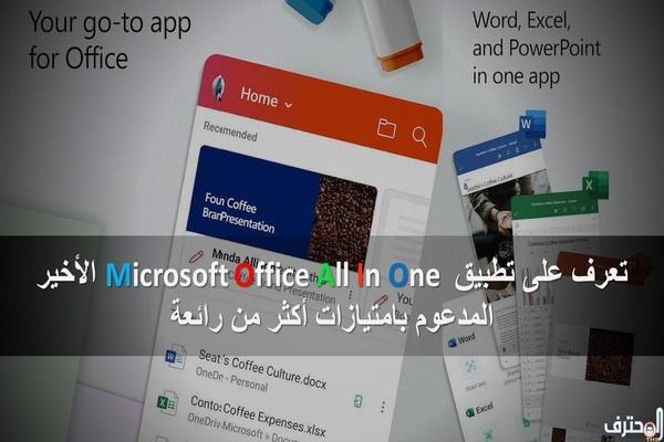 تعرف على تطبيق Microsoft Office All In One  الأخير المدعوم بامتيازات أكثر من رائعة