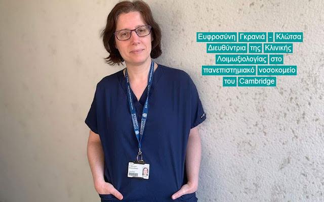 Ευφροσύνη Γκρανιά: Η Αργείτισσα Λοιμωξιολόγος στο νοσοκομείου του Cambridge για την επόμενη μέρα των μέτρων (βίντεο)