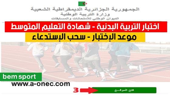 من هنا سحب استدعاء التربية البدنية شهادة التعليم المتوسط احرار 2021 bem sport