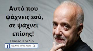 Πάολο Κοέλιο: Αυτό που ψάχνεις εσύ, σε ψάχνει επίσης!
