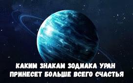 Уран выходит из ретроградности 15 января: время стабильности и решения жизненных проблем