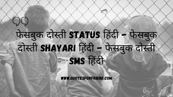 फेसबुक दोस्ती status हिंदी - फेसबुक दोस्ती shayari हिंदी - फेसबुक दोस्ती sms हिंदी