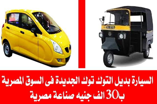 السيارة بديل التوك توك الجديدة فى السوق المصرية ب30 الف جنيه