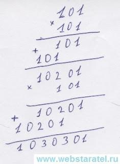 Сто один в кубе в столбик. Умножение в столбик. Математика для блондинок.
