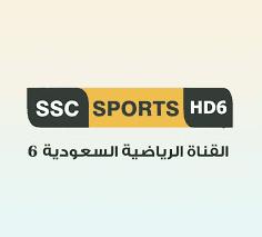 تردد قناة SSC SPORT 6 HD السعودية على نايل سات وعرب سات