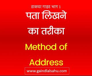 पता लिखने का तरीका | Method of Address डाकघर गाइड भाग 1 (Post Office Guide Part 1)