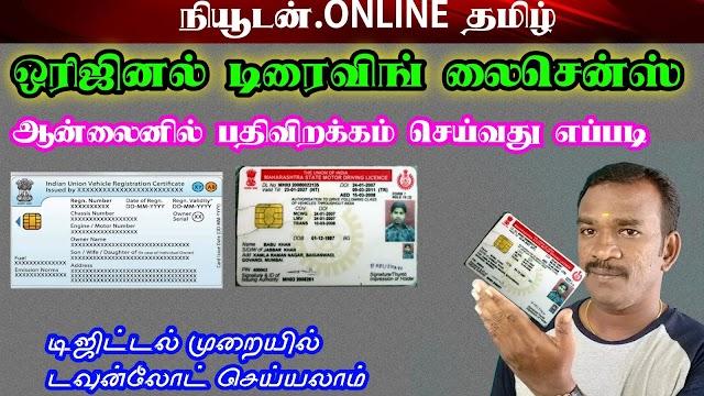 ஒரிஜினல் டிரைவிங் லைசன்ஸ் டவுன்லோட் | driving license online download | ...