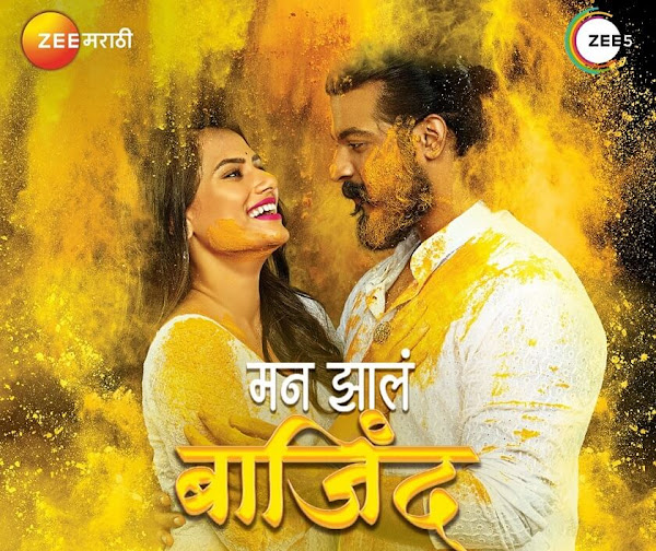 Zee Marathi Mann Hai Bajind wiki, Full Star Cast and crew, Promos, story, Timings, BARC/TRP Rating, actress Character Name, Photo, wallpaper. Mann Hai Bajind on Zee Marathi wiki Plot, Cast,Promo, Title Song, Timing, Start Date, Timings & Promo Details