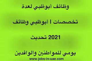 وظائف ابوظبي 2020،وظائف أبوظبي 2021،وظائف ابوظبي للوافدين 2020،وظائف أبوظبي تم،وظائف أبوظبي للمواطنين،وظائف ابوظبي للوافدين 2021،بلدية ابوظبي وظائف،وظائف ابوظبي الوسيط،وظائف أبوظبي ثانوية عامة،وظائف أبوظبي للمواطنين 2021،وظائف أبوظبي للمواطنين 2020.Jobs in Abu Dhabi 2020،Jobs in Abu Dhabi for UAE nationals،Part time jobs in Abu Dhabi،Indeed Abu Dhabi،Tamm jobs Abu Dhabi،Indeed .UAE،ADNOC jobs،Jobs in UAE.    نكون قد وصلنا إلى نهاية المقال المقدم والذي تحدثنا فيه عن وظائف أبوظبي 2021 ، وتحدثنا ايضا عن أبوظبي وظائف 2021، وتحدثنا أيضا عن وظائف أبوظبي للمواطنين 2021 ، وتحدثنا عن وظائف أبوظبي للوافدين 2022 , والذي قدمنا لكم من خلالة طريقة التقديم للتوظيف بأبوظبي  ، كما قمنا بتزويدكم بروابط الدخول الى موقع الوظائف ، كل هذا قدمنا لكم عبر هذا المقال ، عبر مدونة وظائف في الإمارات .