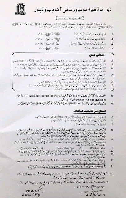 Date Extend of IUB Private MA & MSc Admission 2020