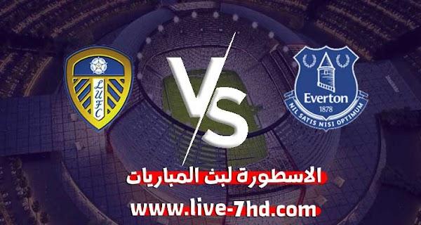 مشاهدة مباراة إيفرتون وليدز يونايتد بث مباشر الاسطورة لبث المباريات اليوم بتاريخ 28-11-2020 في الدوري الانجليزي