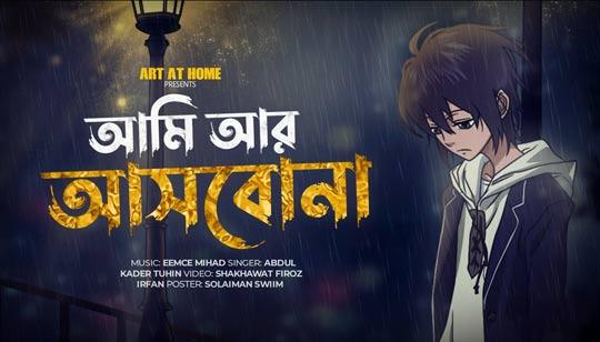 Ami Ar Ashbona Lyrics by Tuhin