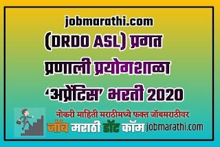 (DRDO ASL) प्रगत प्रणाली प्रयोगशाळा 'अप्रेंटिस' भरती 2020   DRDO ASL Recruitment 2020  Job Marathi , जॉब मराठी  Advanced Systems Laboratory nmk (ASL), Hyderabad is a premier Laboratory at job marathi APJ Abdul majhinaukri Kalam Missile Complex google of Defence Research and Development Organization. DRDO ASL Recruitment nmk 2020  DRDO ASL Bharti 2020) for mahanmk 60 Graduate, Technician & nmk Trade Apprentices Posts.