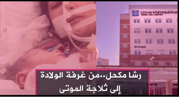 """""""سيدة سورية"""" من غرفة الولادة إلى ثلاجة الموتى في مستشفى بالسويد"""
