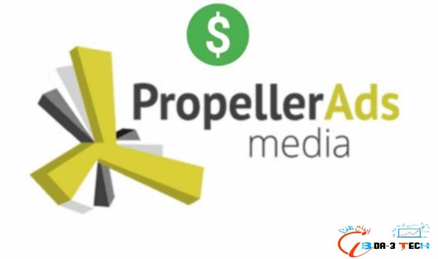 شرح طريقة التسجيل والربح من موقع بروبلر ادز Propellerads بديل جوجلادسنس 2021