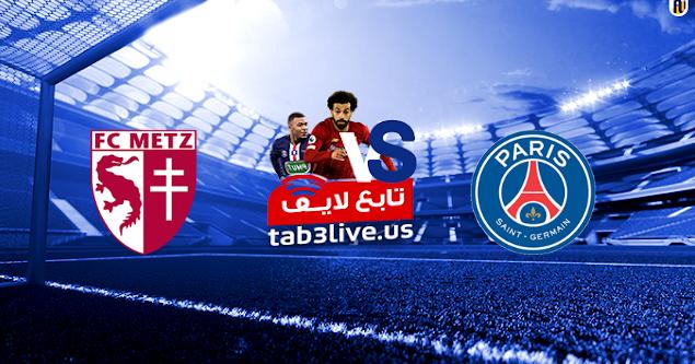 مشاهدة مباراة باريس سان جيرمان وميتز بث مباشر اليوم 2020/09/16  الدوري الفرنسي