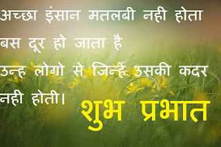good morning love quotes in hindi font