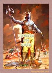 মহাভারতের শেষ মহাবীর - হেমেন্দ্রকুমার রায়