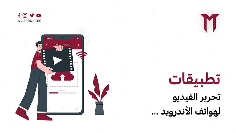 تطبيقات تحرير الفيديو لهواتف الاندرويد