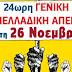 Ο Πανελλήνιος Μουσικός Σύλλογος -Παράρτημα Τρικάλων στηρίζει και συμμετέχει στην 24ώρη Γενική Πανελλαδική Απεργία που καλεί η ΑΔΕΔΥ την Πέμπτη 26 Νοεμβρίου
