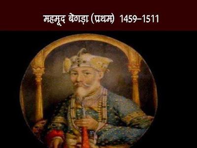 महमूद बेगड़ा (प्रथम) 1459-1511