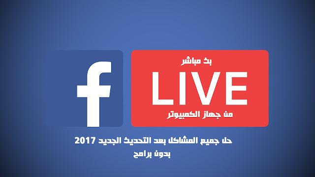 البث المباشر من الكمبيوتر على الفيسبوك جديد 2017