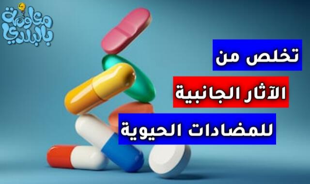 كيفية التخلص من آثار المضادات الحيوية على الجسم
