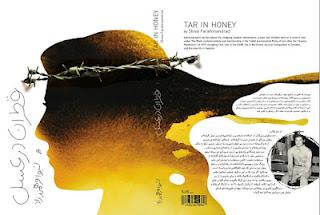 قطران در عسل - شیوا فرهمند راد