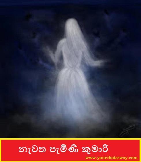 නැවත පැමිණි කුමාරි (Kumari) - Your Choice Way