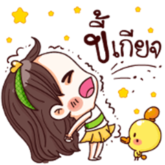 MimiJung and Little Duck v.1