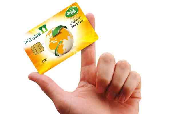 SALARY CARD FOR DOMESTIC WORKERS IN SAUDI ARABIA