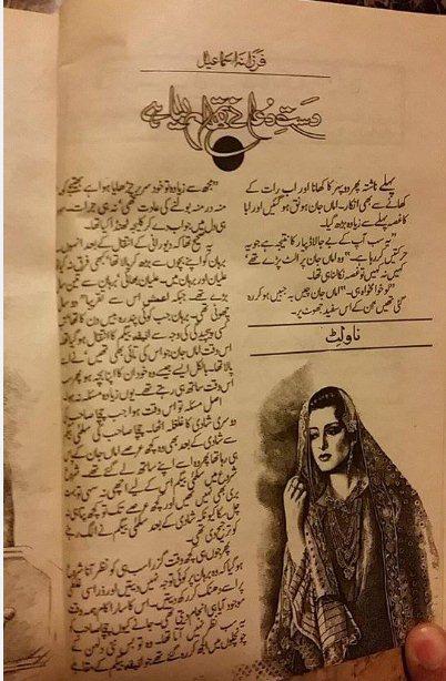 Dast e dua ne tham lea hay by Farzana Ismail online reading