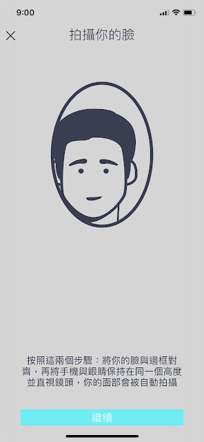 GoShare APP 註冊拍人臉