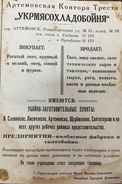 Объявление в журнале «Забой» (октябрь, 1925 г.)