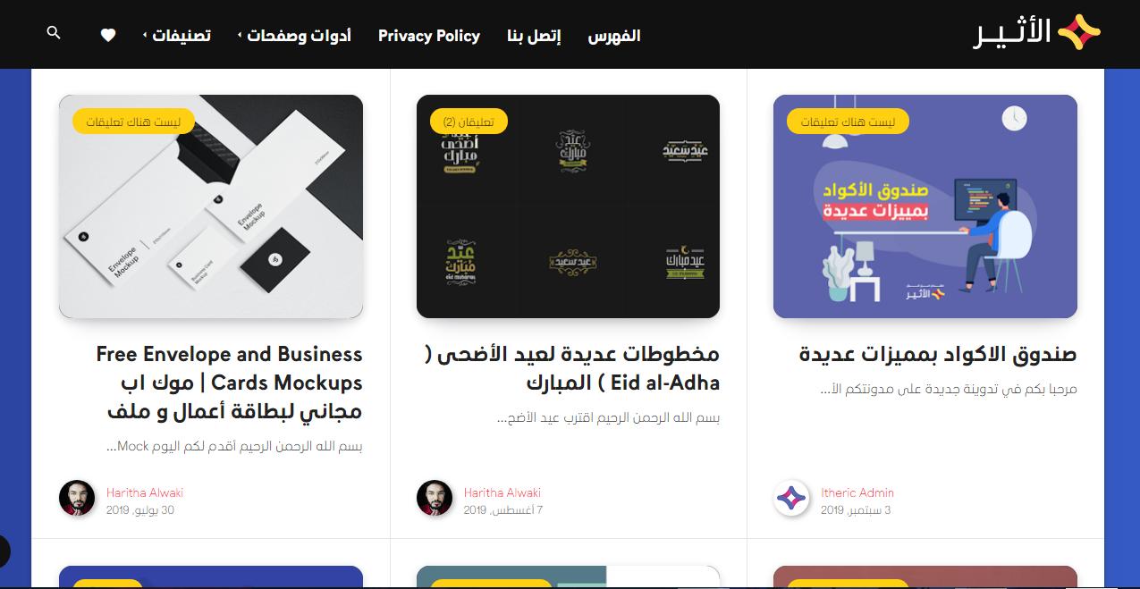 مدونة الأثير دليل كل مدون عربي - لمحة عن الموقع وخدماته