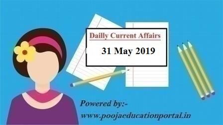Daily Current Affairs in Hindi। दैनिक करंट अफेयर्स