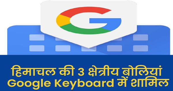 हिमाचल(Himachal) की इन तीन बोलियों में गूगल की-बोर्ड(Google Keyboard) में शामिल किया गया