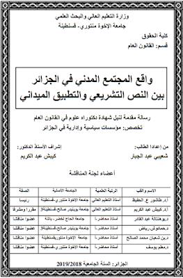 أطروحة دكتوراه: واقع المجتمع المدني في الجزائر بين النص التشريعي والتطبيق الميداني PDF