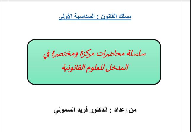 محاضرات المدخل للعلوم القانونية 2019  من إعداد: الدكتور فريد السموني pdf