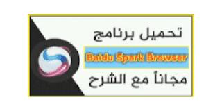 تحميل متصفح بايدو سبارك 2020 مجانا Baidu Spark Browser كامل القديم عربي