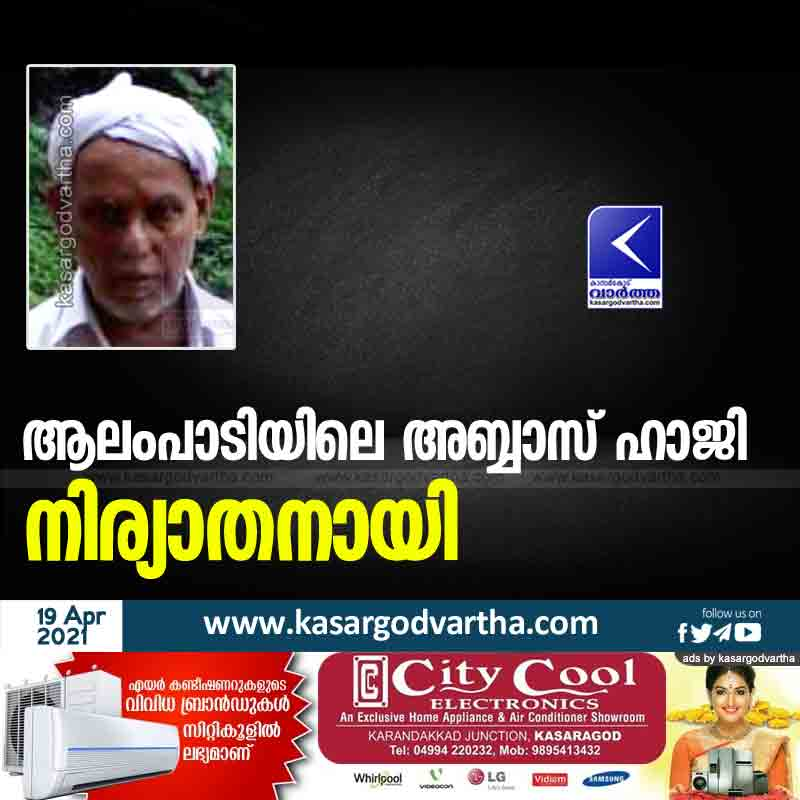 Kasaragod, Kerala, News, Obituary, Abbas Haji of Alampadi passed away.