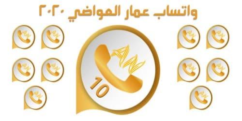 تنزيل تحديث واتساب ابو عمار العواضي 2020 ضد الحظر ANWhatsApp+10 اخر اصدار