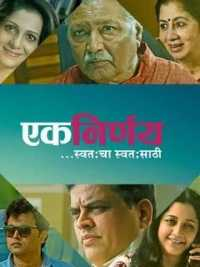 Ek Nirnay Swatahacha Swatasathi 2019 Marathi Movie Download