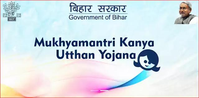 Mukhyamantri kanya utthan yojana govt bihar