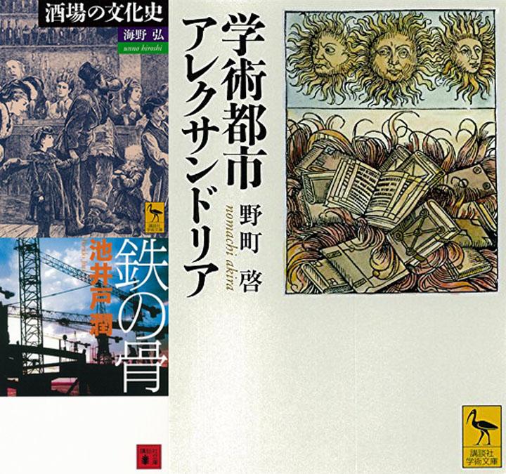 【オールジャンル】【夏☆電書2020】講談社のおもしろくて、ためになる本
