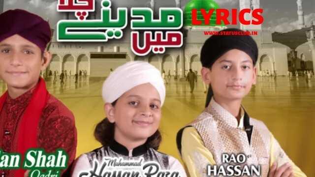phir-karam-ho-gaya-main-madine-chala-lyrics