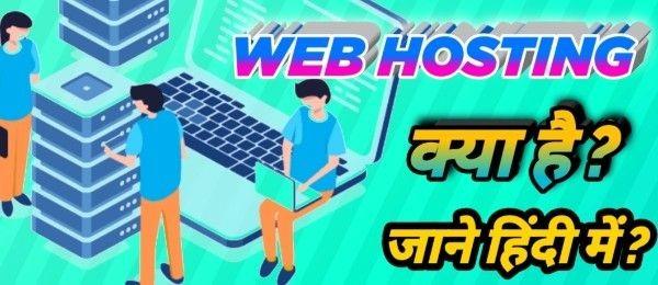 WEB HOSTING IN HINDI क्या है